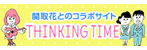 PR動画関取花のthinking time
